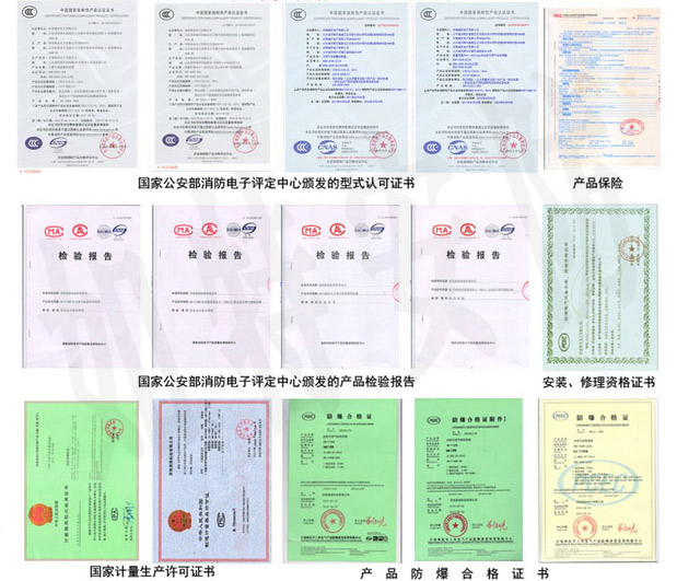 液化气探测器和报警控制器消防证书