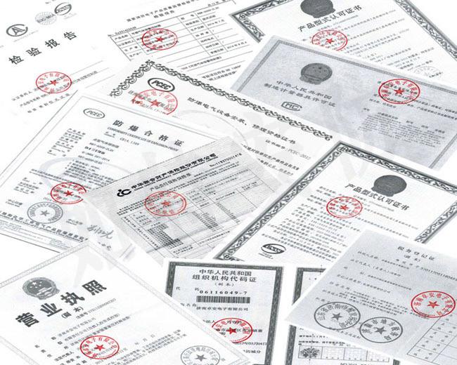 液化气探测器和报警控制器生产资质检验报告等证书